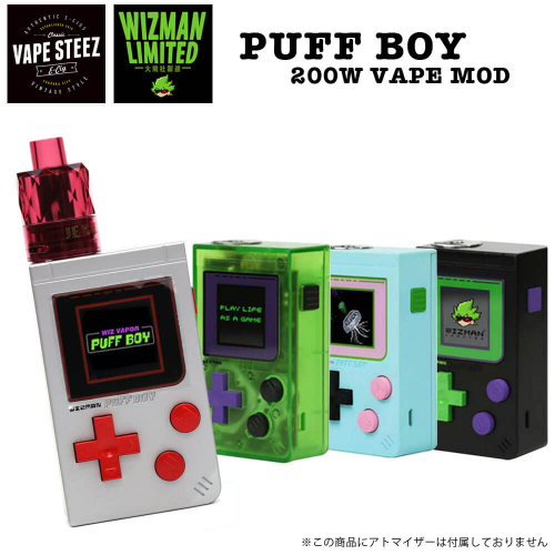 authentic puff boy 200w